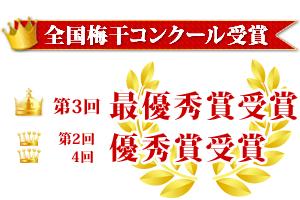 全国梅干コンクール受賞